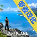 最后的星球生存 V0.9 安卓版