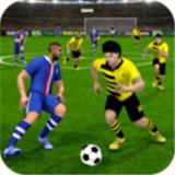 职业足球挑战2018 V1.0 安卓版