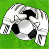 足球扑救 V1.1 安卓版
