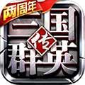 三国群英传-争霸安卓版 V1.19.3 安卓版