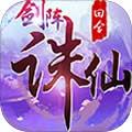 剑阵诛仙安卓版 V1.0 免费版