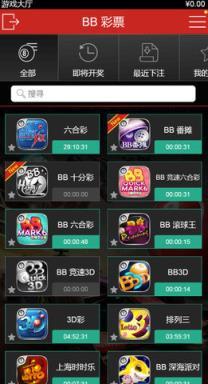 BB彩票软件