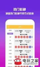 宝乐彩票极速快三app手机版