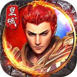 烈火皇城 V1.0.0 安卓版