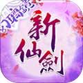 新仙剑奇侠传安卓版 V5.2.0 免费版