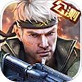 枪战英雄安卓版 V0.6.4.000 免费版