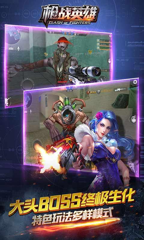 枪战英雄安卓游戏是一款玩法多样的FPS游戏,玩家在游戏中将从第一视角感受枪战魅力,在不断通关的过程中收集武器碎片