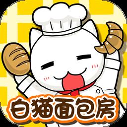 白猫面包房 V1.0 安卓版
