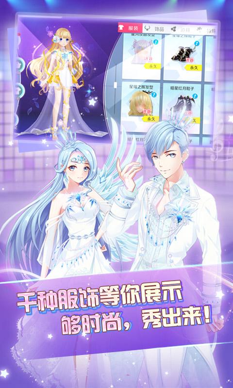 心舞(超撩音舞手游)V8.0.0 免费版