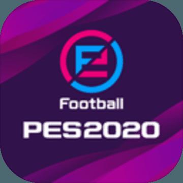实况足球2020安卓版