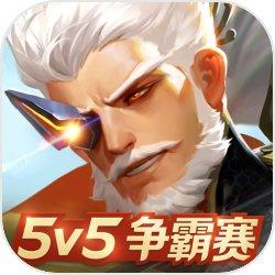 曙光英雄(王者出征) V1.1.0.0.17 正式版