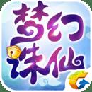 梦幻诛仙手游 V1.8.0 正式版