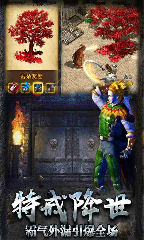 热血传说V1.0.52000 最新版