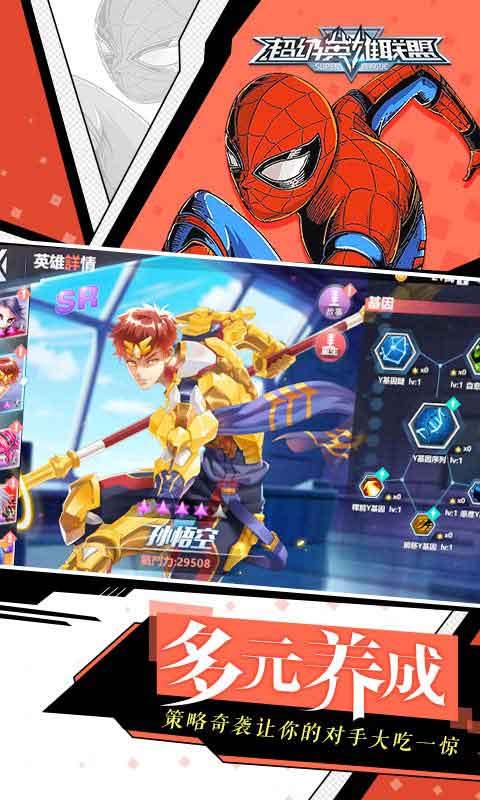 超级英雄联盟安卓版V1.9.6 正式版