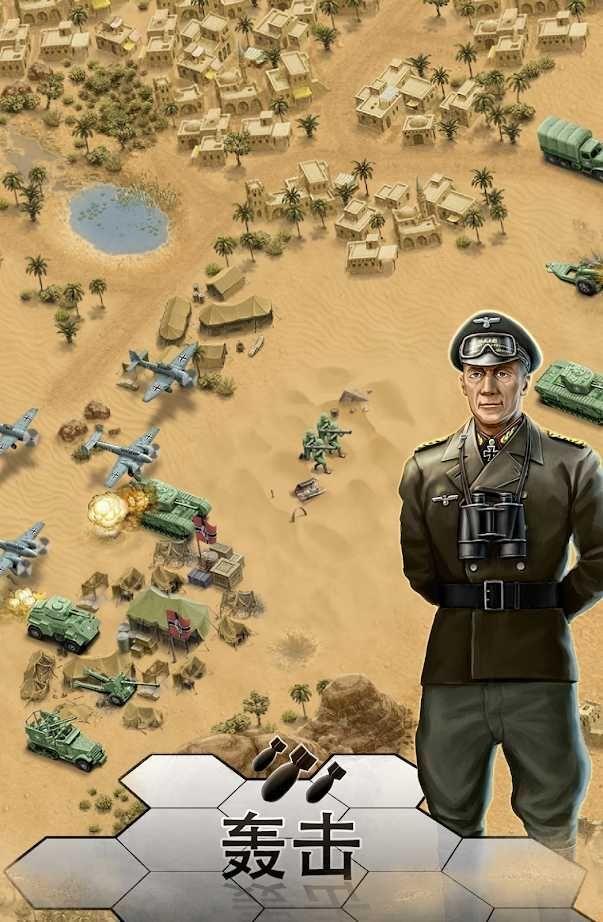 第二次世界大战沙漠战役V1.3.0 正式版