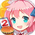 餐厅萌物语安卓版 V1.33.40 手机版