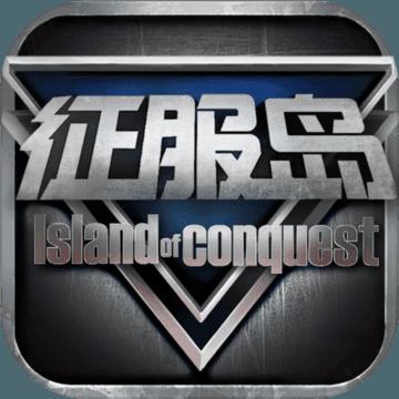 征服岛 V1.0 安卓版