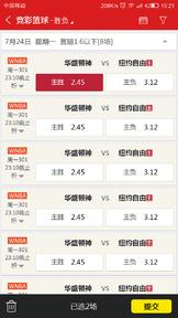中彩神彩票倍投计划官网免费版app下载