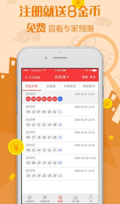 258竞彩足球app下载