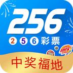 256彩票客户端1.0.0下载