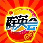 群英会彩票官方版安卓版app下载