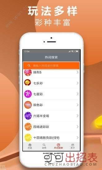 盈彩网pk10计划app下载