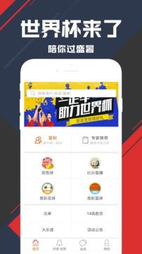 澳客彩票网正版app下载