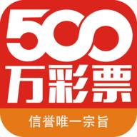 500万彩票平台手机版下载