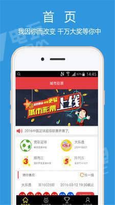 天天彩票正式版app下载