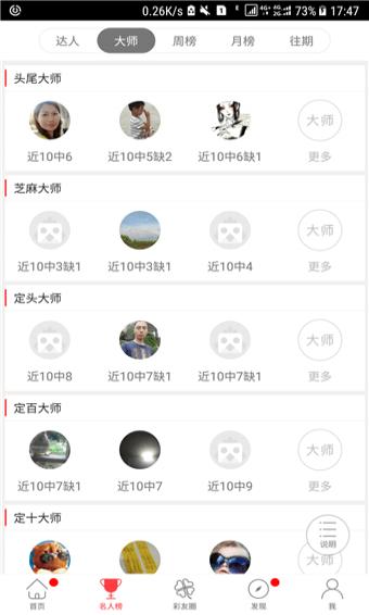 大公鸡七星彩解梦版官方最新版app下载