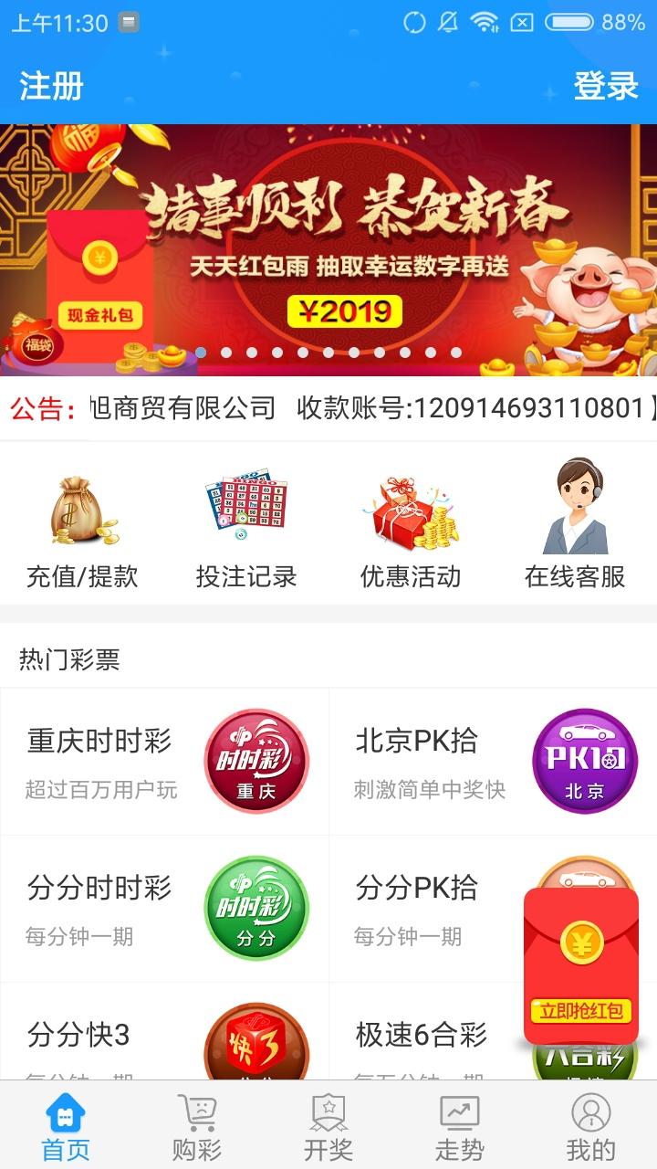 88彩票官方网站下载安卓版下载