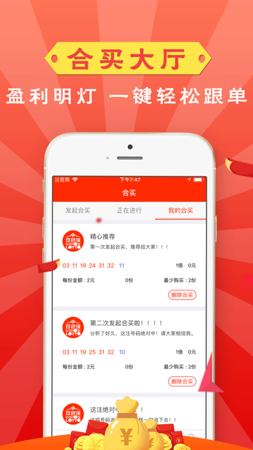局王七星彩长条规律图2019下载