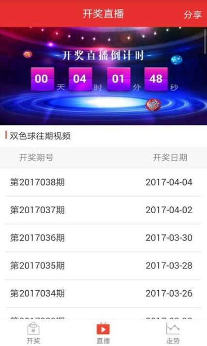 彩八彩票娱乐城app下载