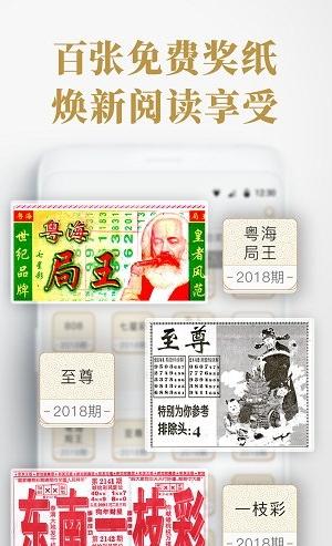 局王七星彩app下载