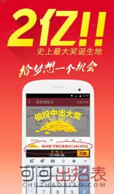 聚彩彩票app下载