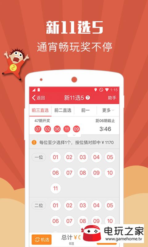必发彩票app下载