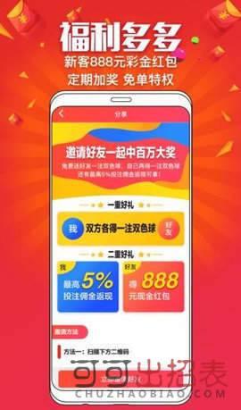 龙胜彩票app下载