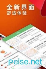 彩5彩票app下载