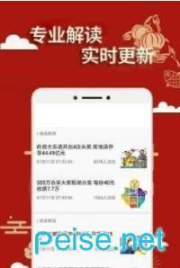 uc彩票app下载