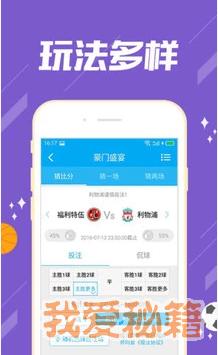 我要中彩票app下载