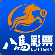 八马娱乐彩票app下载