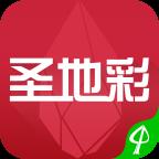 圣地彩计划app下载