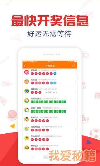 澳洲幸运10开奖app下载