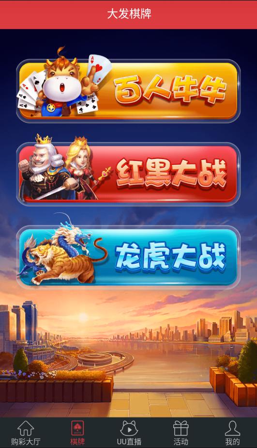 优信彩票app下载