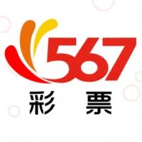 567彩票app下载