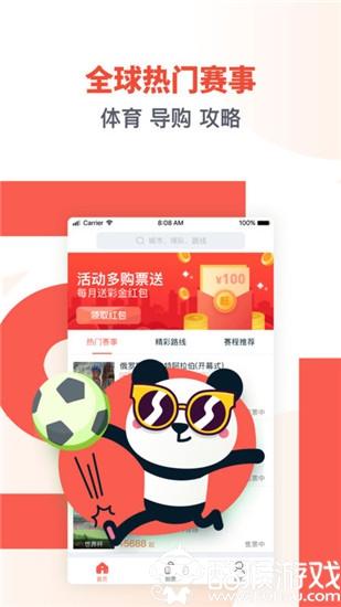 盈彩彩票安卓版app下载
