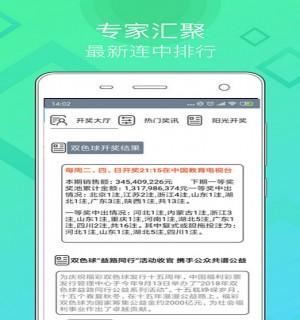 天天中彩票手机版安卓版下载
