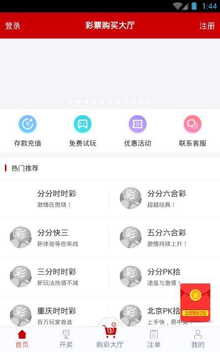 22彩票官网版安卓版下载