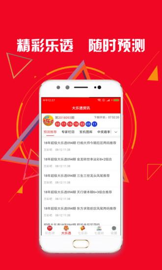 新未来彩票app下载