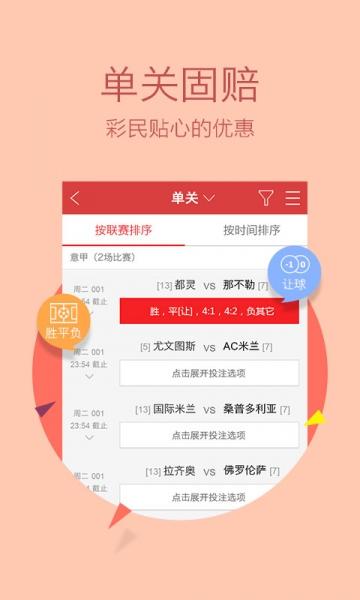 500万彩票安卓版安卓版下载